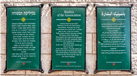 2008, Nazareth - The Basilica of the Annunciation, Signs in Hebrew, English, and Arabic
